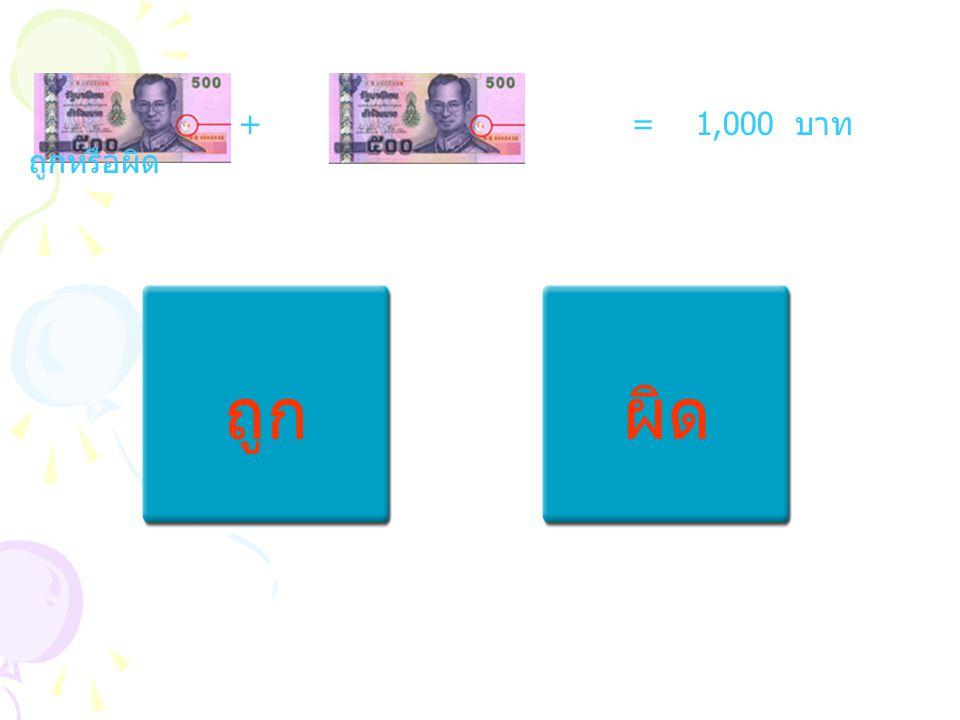 + = 1,000 บาท ถูกหรือผิด ถูกผิด