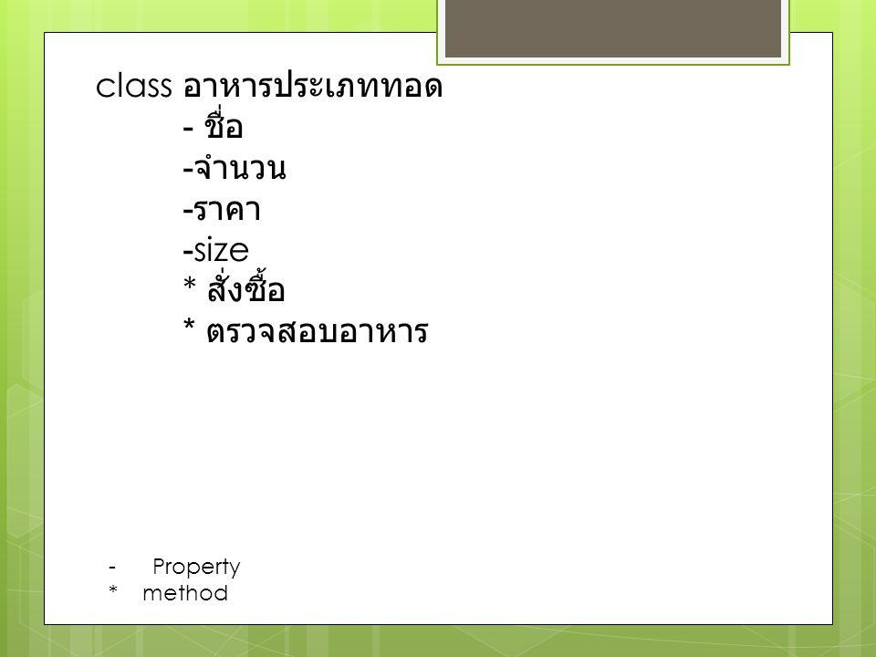 class อาหารประเภททอด - ชื่อ - จำนวน - ราคา -size * สั่งซื้อ * ตรวจสอบอาหาร -Property * method