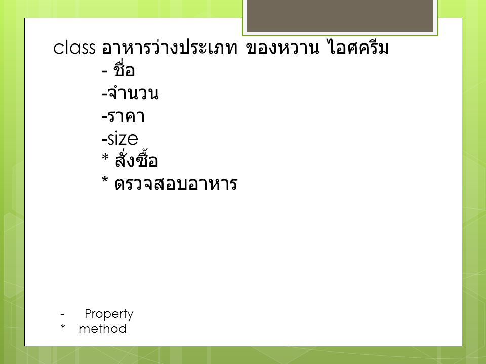class อาหารว่างประเภท ของหวาน ไอศครีม - ชื่อ - จำนวน - ราคา -size * สั่งซื้อ * ตรวจสอบอาหาร -Property * method