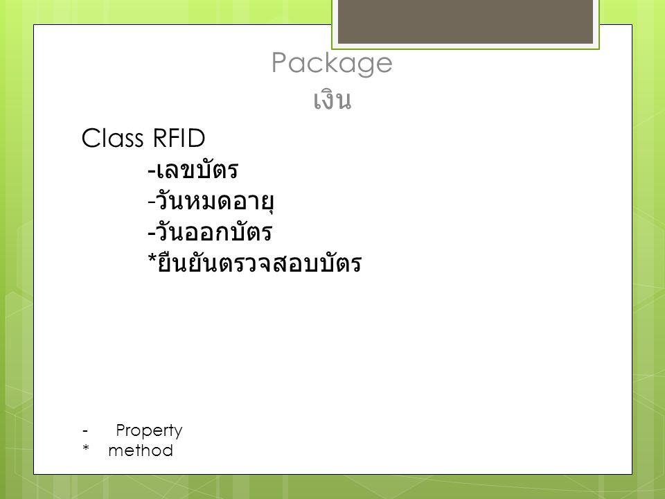 Package เงิน Class RFID - เลขบัตร - วันหมดอายุ - วันออกบัตร * ยืนยันตรวจสอบบัตร -Property * method