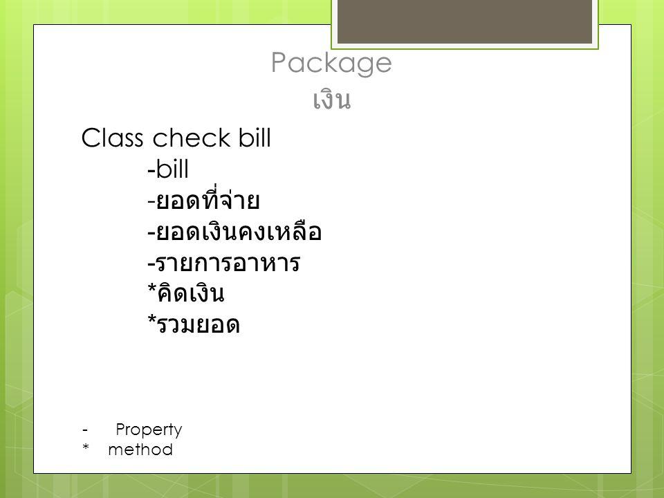 -Property * method Package เงิน Class check bill -bill - ยอดที่จ่าย - ยอดเงินคงเหลือ - รายการอาหาร * คิดเงิน * รวมยอด