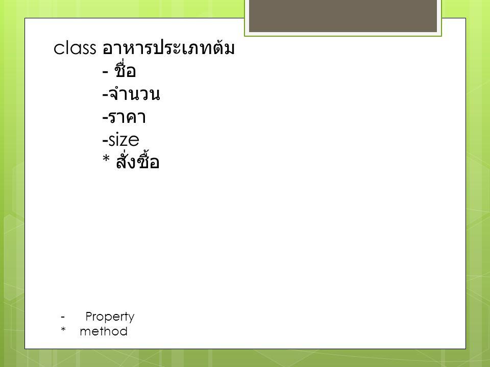 class อาหารประเภทต้ม - ชื่อ - จำนวน - ราคา -size * สั่งซื้อ -Property * method