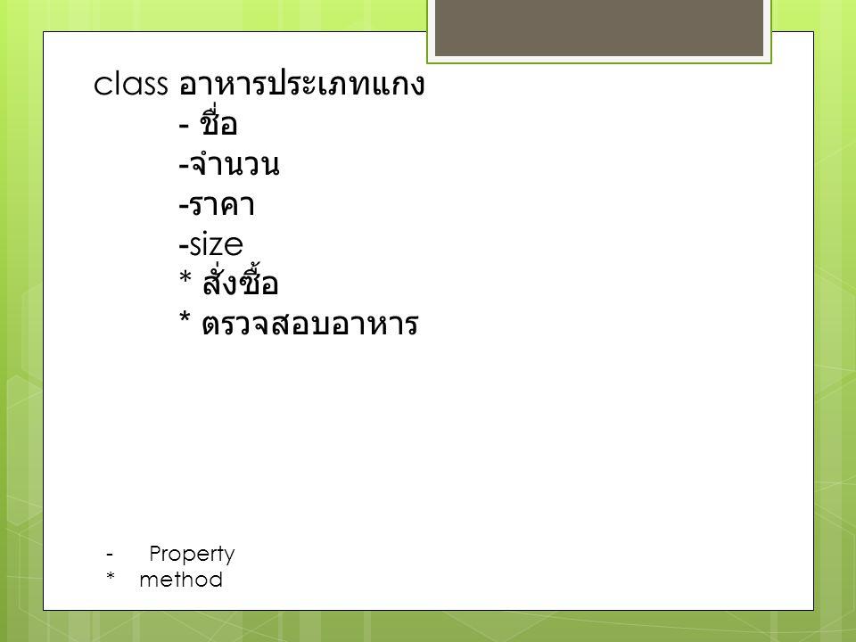 class อาหารประเภทแกง - ชื่อ - จำนวน - ราคา -size * สั่งซื้อ * ตรวจสอบอาหาร -Property * method