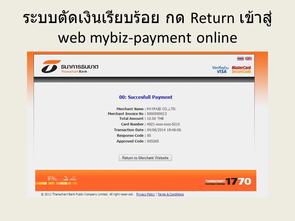 ระบบตัดเงินเรียบร้อย กด Return เข้าสู่ web mybiz-payment online