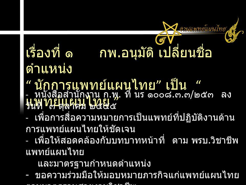 """- ในหน่วย บริการ - ในชุมชน เรื่องที่ ๑ กพ. อนุมัติ เปลี่ยนชื่อ ตำแหน่ง """" นักการแพทย์แผนไทย """" เป็น """" แพทย์แผนไทย """" - หนังสือสำนักงาน ก. พ. ที่ นร ๑๐๐๘."""
