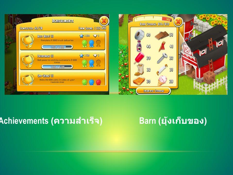 Achievements ( ความสำเร็จ )Barn ( ยุ้งเก็บของ )