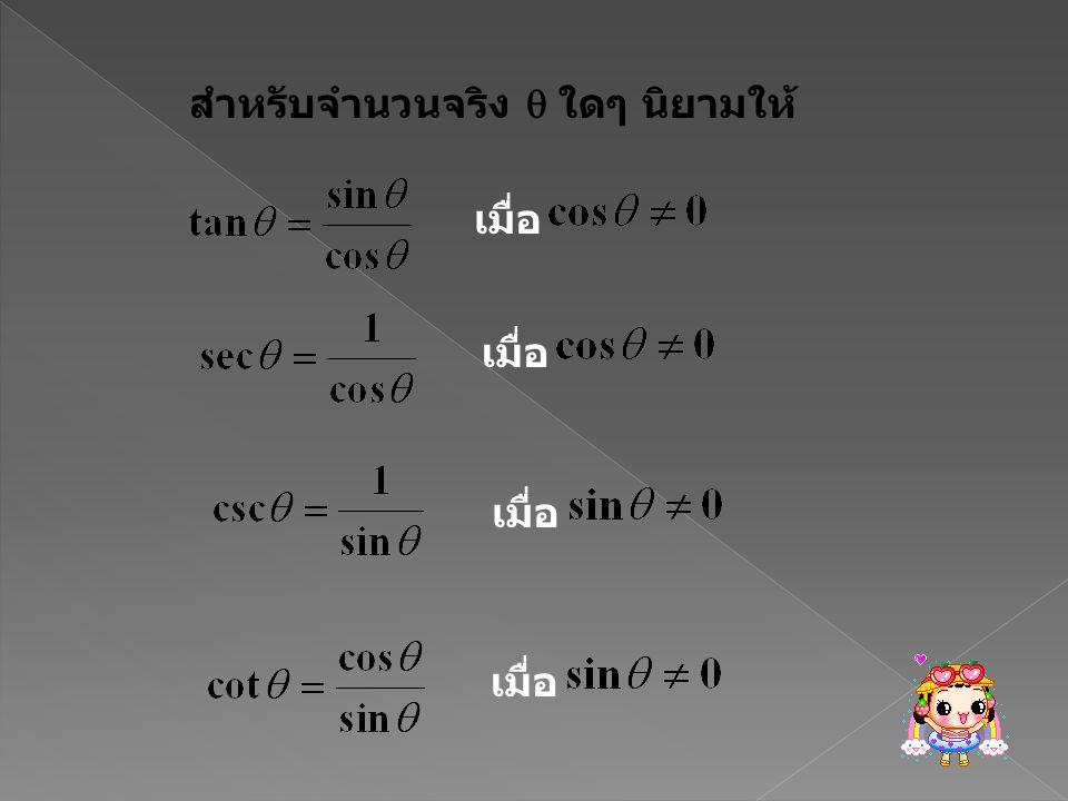 ฟังก์ชันโดเมนเรจน์ ไซน์ ℝ [-1,1] โคไซน์ ℝ [-1,1] แทนเจนต์ ℝ ซีแคนต์ ℝ -(-1,1) โคซีแคนต์ ℝ -(-1,1) โคแทนเจนต์ ℝ