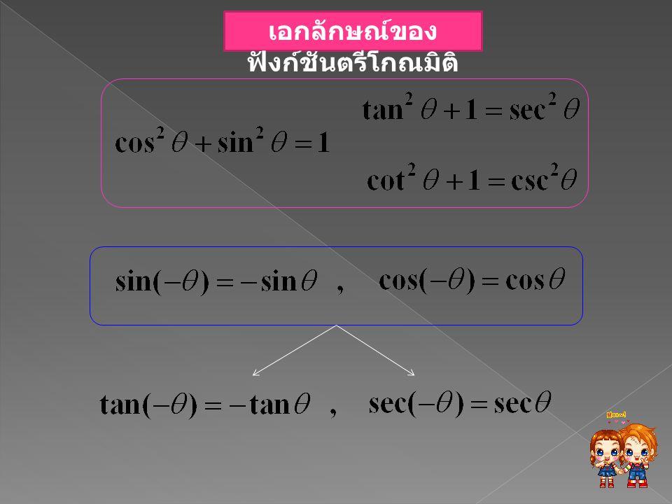 ฟังก์ชันตรีโกณมิติของผลบวกและ ผลต่างของจำนวนจริงหรือมุม y x o (1,0)