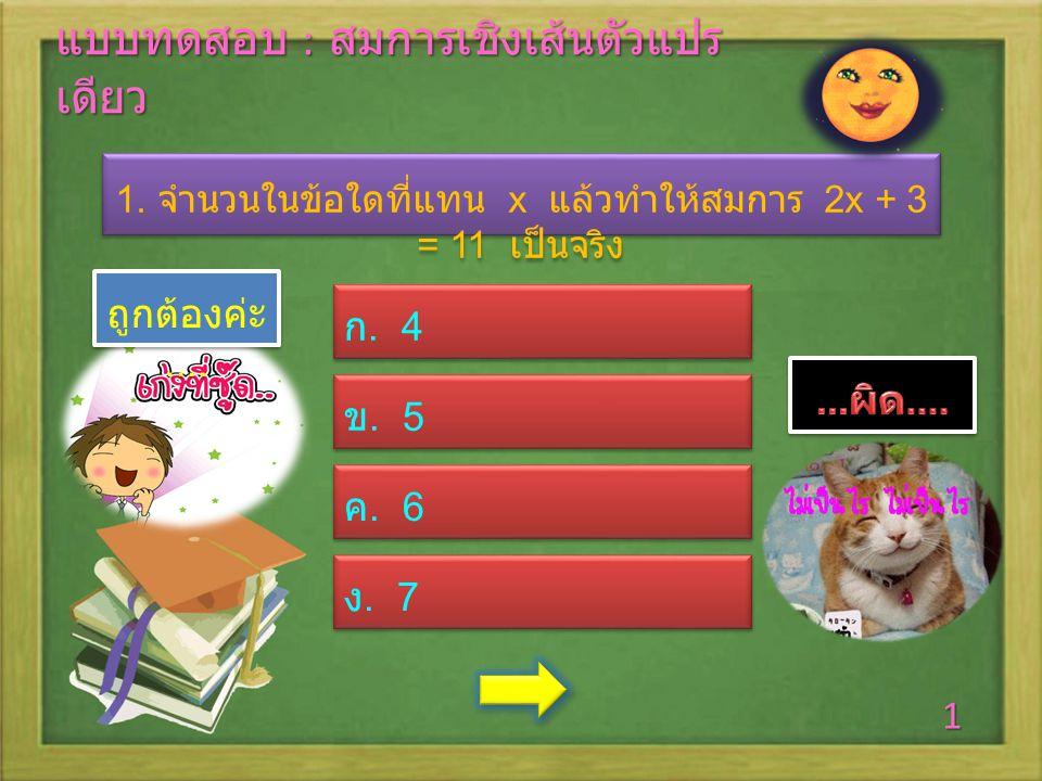 แบบทดสอบ ชุดที่ 2 เรื่อง สมการเชิงเส้นตัวแปร เดียว คำชี้แจง ให้นักเรียนเลือกคำตอบที่ถูกต้องที่สุด เพียงคำตอบเดียว ( ใช้เวลา 15 นาที ) ขอให้นักเรียนทุกคนโชคดีนะคะ............