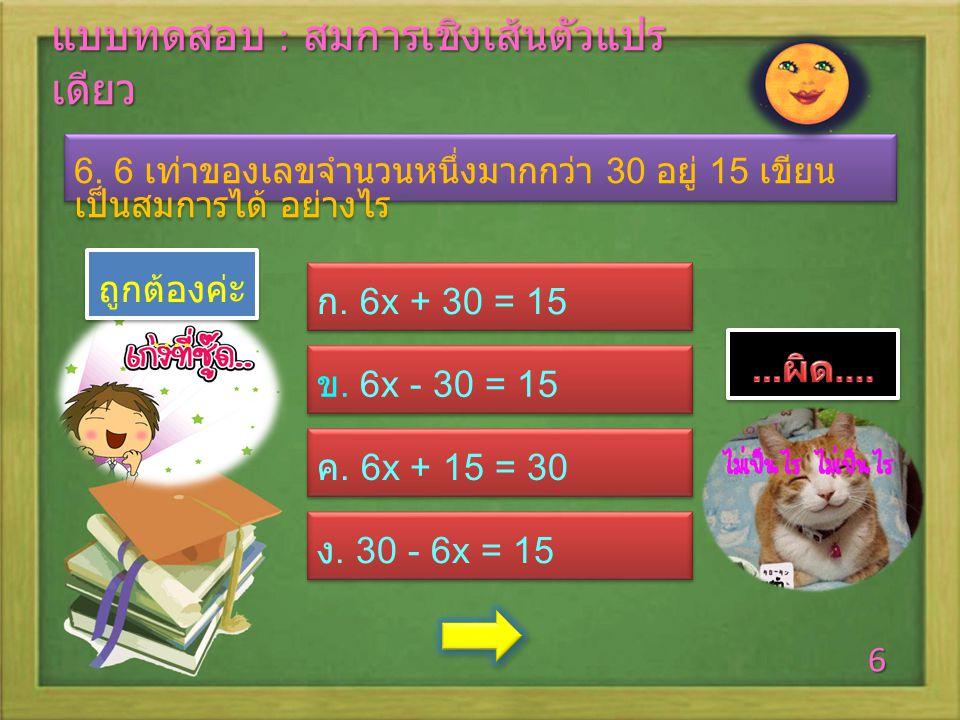 แบบทดสอบ : สมการเชิงเส้นตัวแปร เดียว 5.