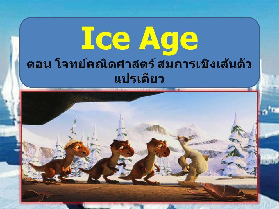 Ice Age ตอน โจทย์คณิตศาสตร์ สมการเชิงเส้นตัว แปรเดียว