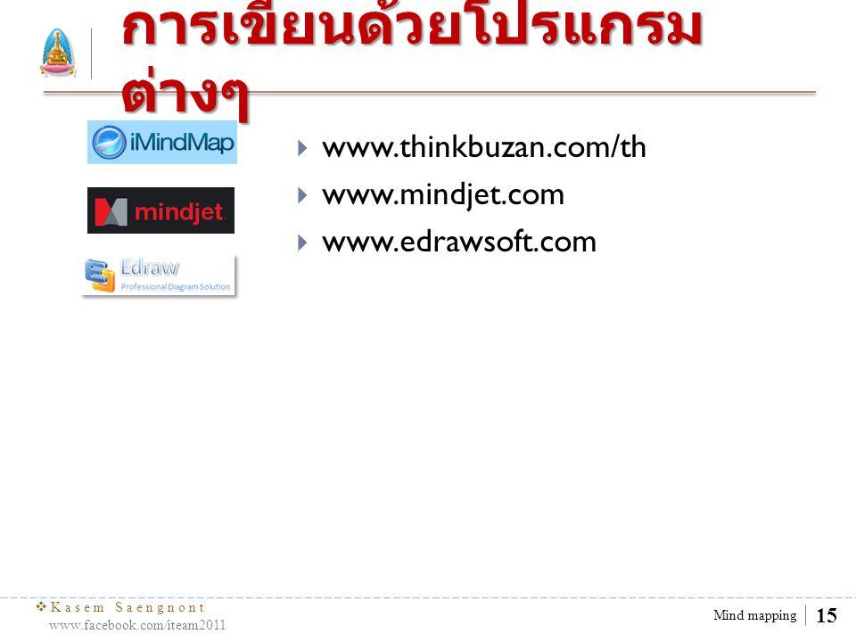  Kasem Saengnont www.facebook.com/iteam2011 15 Mind mapping การเขียนด้วยโปรแกรม ต่างๆ  www.thinkbuzan.com/th  www.mindjet.com  www.edrawsoft.com
