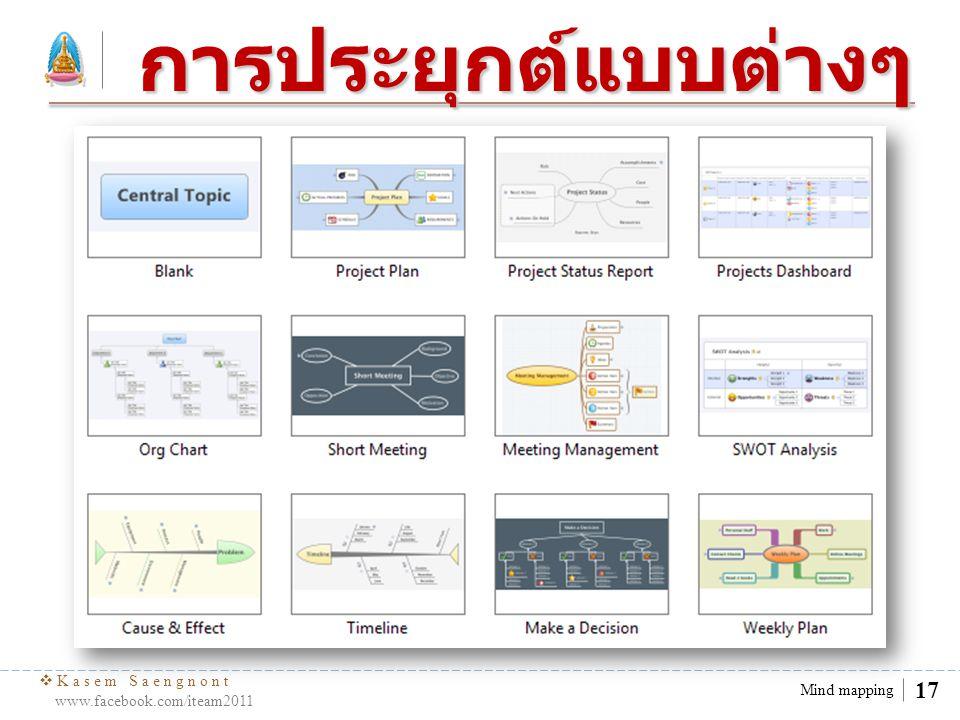  Kasem Saengnont www.facebook.com/iteam2011 17 Mind mapping การประยุกต์แบบต่างๆ