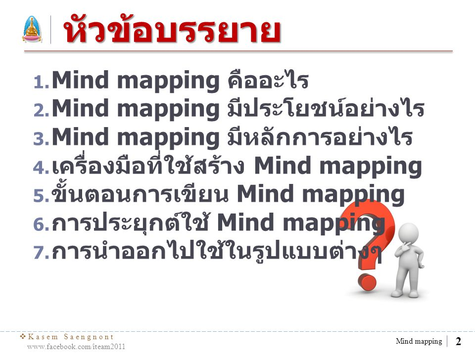  Kasem Saengnont www.facebook.com/iteam2011 2 Mind mapping หัวข้อบรรยาย  Mind mapping คืออะไร  Mind mapping มีประโยชน์อย่างไร  Mind mapping มีห