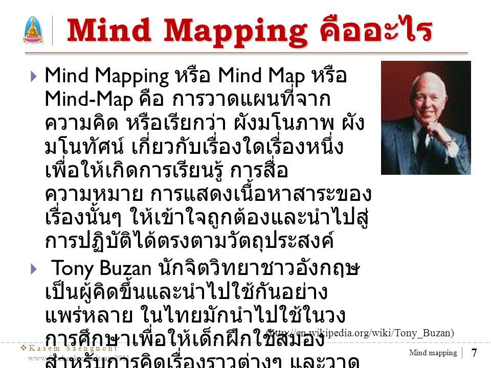  Kasem Saengnont www.facebook.com/iteam2011 7 Mind mapping Mind Mapping คืออะไร  Mind Mapping หรือ Mind Map หรือ Mind-Map คือ การวาดแผนที่จาก ความคิ