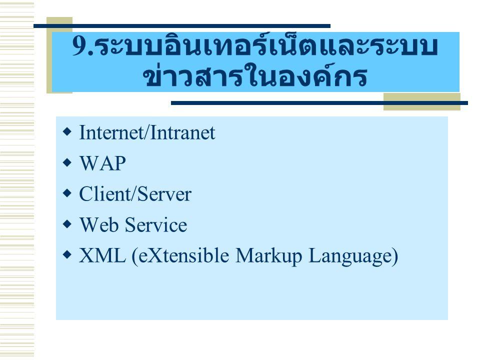 9. ระบบอินเทอร์เน็ตและระบบ ข่าวสารในองค์กร  Internet/Intranet  WAP  Client/Server  Web Service  XML (eXtensible Markup Language)