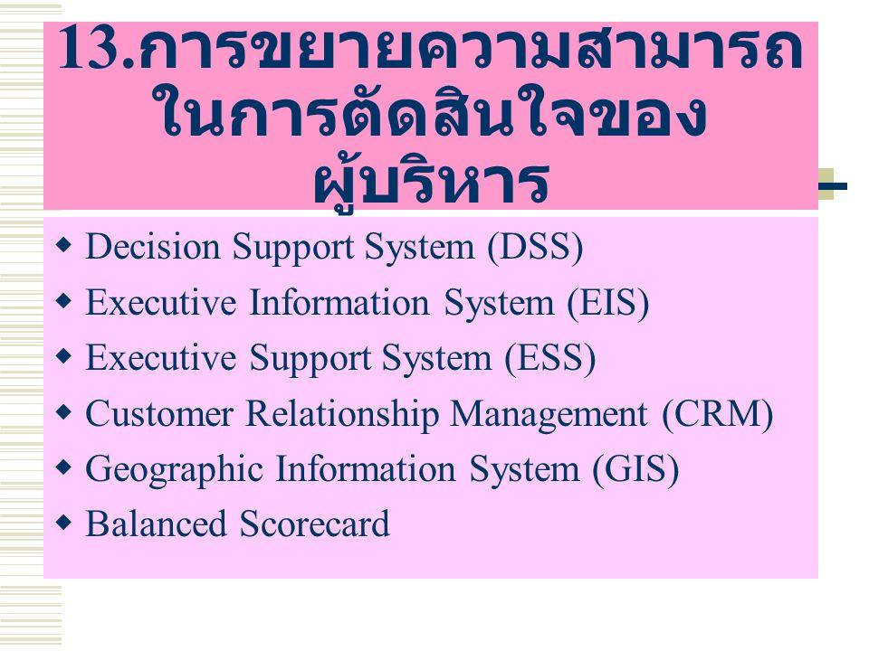 13. การขยายความสามารถ ในการตัดสินใจของ ผู้บริหาร  Decision Support System (DSS)  Executive Information System (EIS)  Executive Support System (ESS)