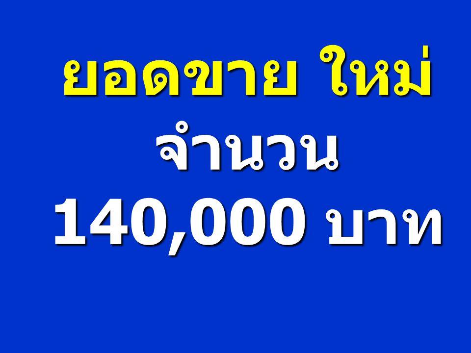 ยอดขาย ใหม่ จำนวน 140,000 บาท