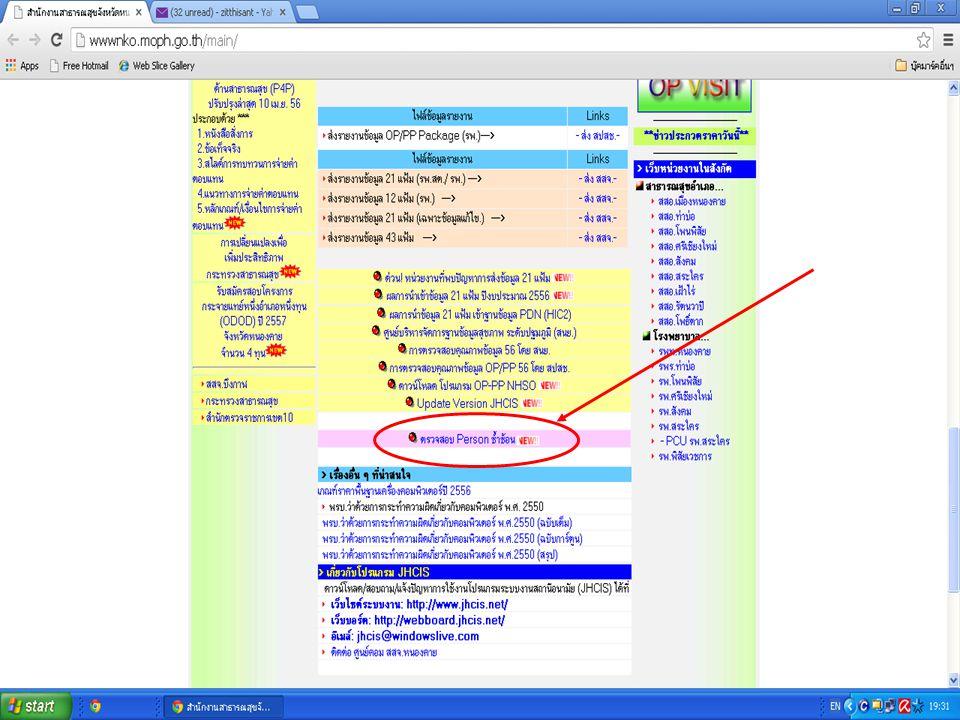 Log in ด้วย U&P ระบบ 21 แฟ้ม