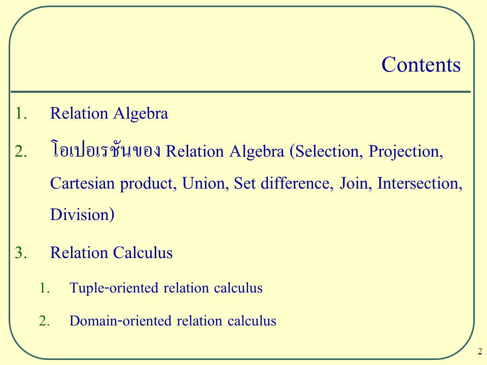 23 Cartesian product (×) ตัวอย่าง ผลลัพธ์ของ (¶ rno, fname, lname (Renter)) × (¶ rno, pno, comment (Viewing))