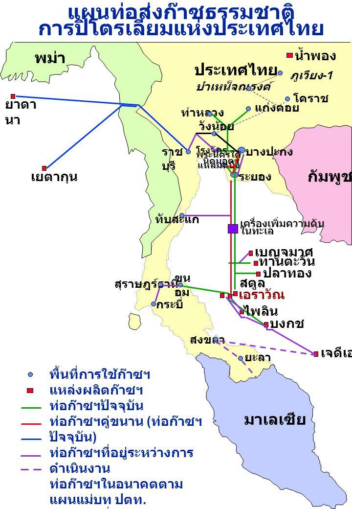สตูล พม่า มาเลเซีย ประเทศไทย ยาดา นา บงกช ขน อม สงขลา ระยอง บางปะกง น้ำพอง กัมพูชา ราช บุรี ทับสะแก เยตากุน เจดีเอ ยะลา พื้นที่การใช้ก๊าซฯ แหล่งผลิตก๊าซฯ ท่อก๊าซฯปัจจุบัน ท่อก๊าซฯคู่ขนาน ( ท่อก๊าซฯ ปัจจุบัน ) ท่อก๊าซฯที่อยู่ระหว่างการ ดำเนินงาน ท่อก๊าซฯในอนาคตตาม แผนแม่บท ปตท.