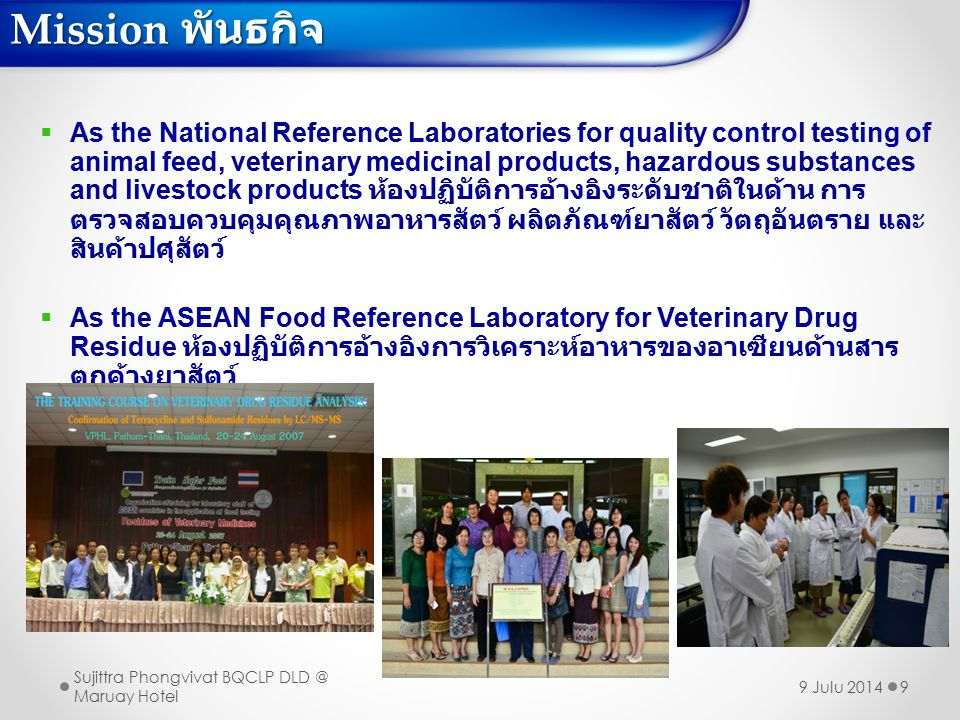 Mission พันธกิจ 9  As the National Reference Laboratories for quality control testing of animal feed, veterinary medicinal products, hazardous substa