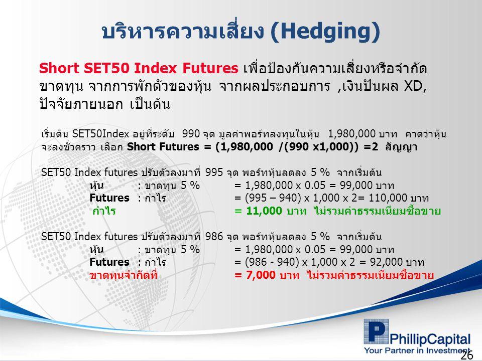 26 บริหารความเสี่ยง (Hedging) Short SET50 Index Futures เพื่อป้องกันความเสี่ยงหรือจำกัด ขาดทุน จากการพักตัวของหุ้น จากผลประกอบการ,เงินปันผล XD, ปัจจัย