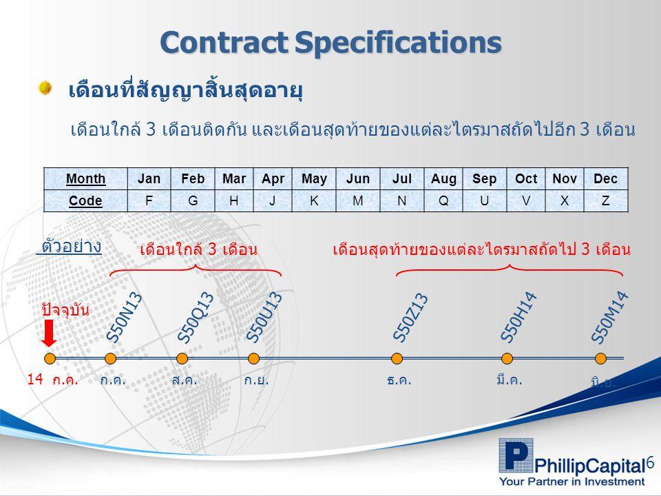 6 Contract Specifications MonthJanFebMarAprMayJunJulAugSepOctNovDec CodeFGHJKMNQUVXZ ก.ค.ก.ค. ส.ค.ส.ค. ก.ย.ก.ย. ธ.ค.ธ.ค. มี. ค. มิ. ย. เดือนที่สัญญาสิ