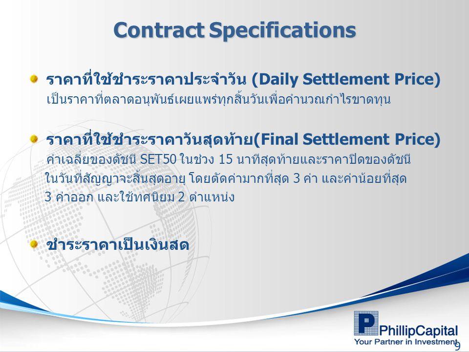 99 Contract Specifications ราคาที่ใช้ชำระราคาประจำวัน (Daily Settlement Price) เป็นราคาที่ตลาดอนุพันธ์เผยแพร่ทุกสิ้นวันเพื่อคำนวณกำไรขาดทุน ราคาที่ใช้