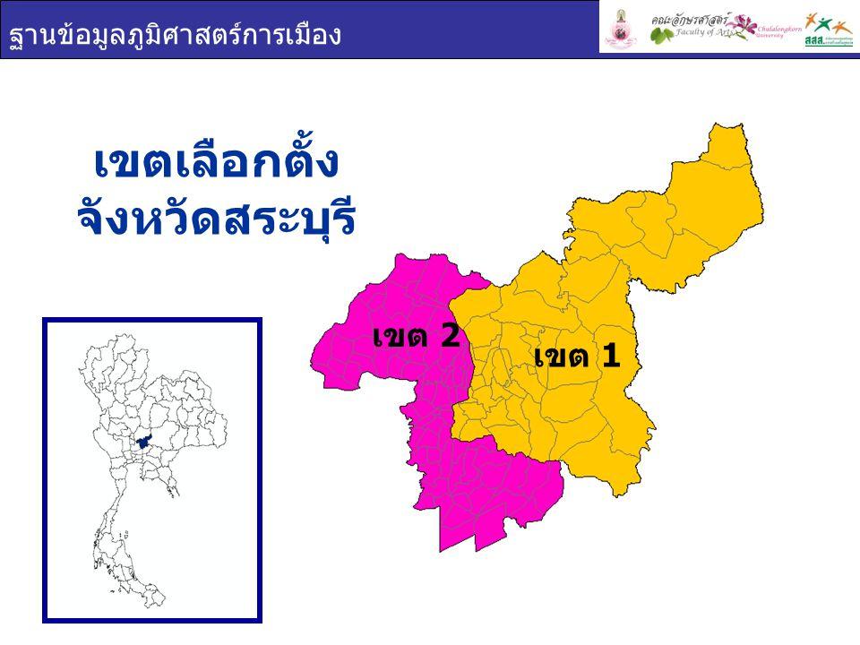 ฐานข้อมูลภูมิศาสตร์การเมือง เขตเลือกตั้ง จังหวัดสระบุรี เขต 1 เขต 2