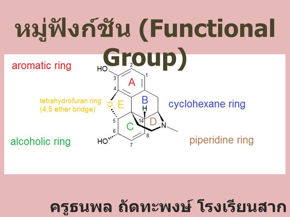 หมู่ ฟังก์ชัน หมู่อะตอมของธาตุที่แสดงสมบัติ เฉพาะในโมเลกุลสารประกอบอินทรีย์ ไฮโดรคาร์บอน (CH) อะลิฟาติก ไฮโดรคาร์บอน - แอลเคน - แอลคีน - แอลไคน์ อะลิไซคลิก ไฮโดรคาร์บอน อะโรมาติก ไฮโดรคาร์บอน หมู่ฟังก์ชันที่ มี O - แอลกอฮอล์, อีเทอร์ - กรดอินทรีย์ - เอสเทอร์ - แอลดีไฮด์, คีโตน หมู่ฟังก์ชันที่ มี N - เอมีน - เอไมด์