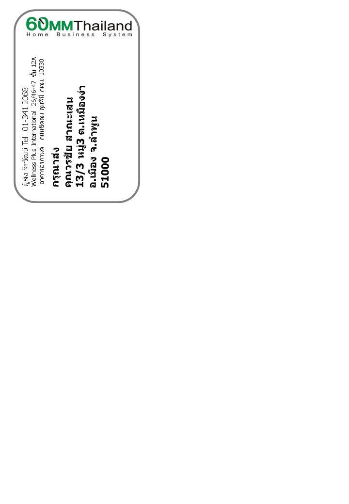 กรุณาส่ง คุณวรชัย สาณะเสน 13/3 หมู่3 ต.เหมืองง่า อ.เมือง จ.ลำพูน 51000 ผู้ส่ง จิรวัฒน์ Tel. 01-341 2068 Wellness Plus International 26/46-47 ชั้น 12A