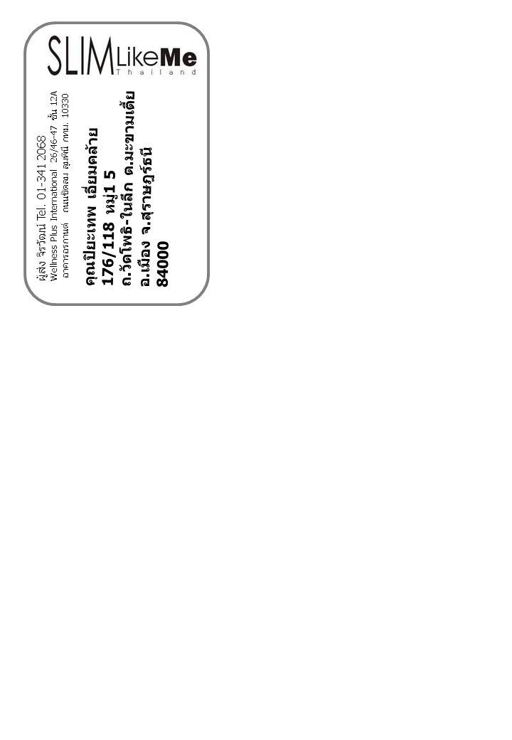 คุณปิยะเทพ เอี่ยมคล้าย 176/118 หมู่1 5 ถ.วัดโพธิ-ในลึก ต.มะขามเตี้ย อ.เมือง จ.สุราษฎร์ธนี 84000 ผู้ส่ง จิรวัฒน์ Tel. 01-341 2068 Wellness Plus Interna