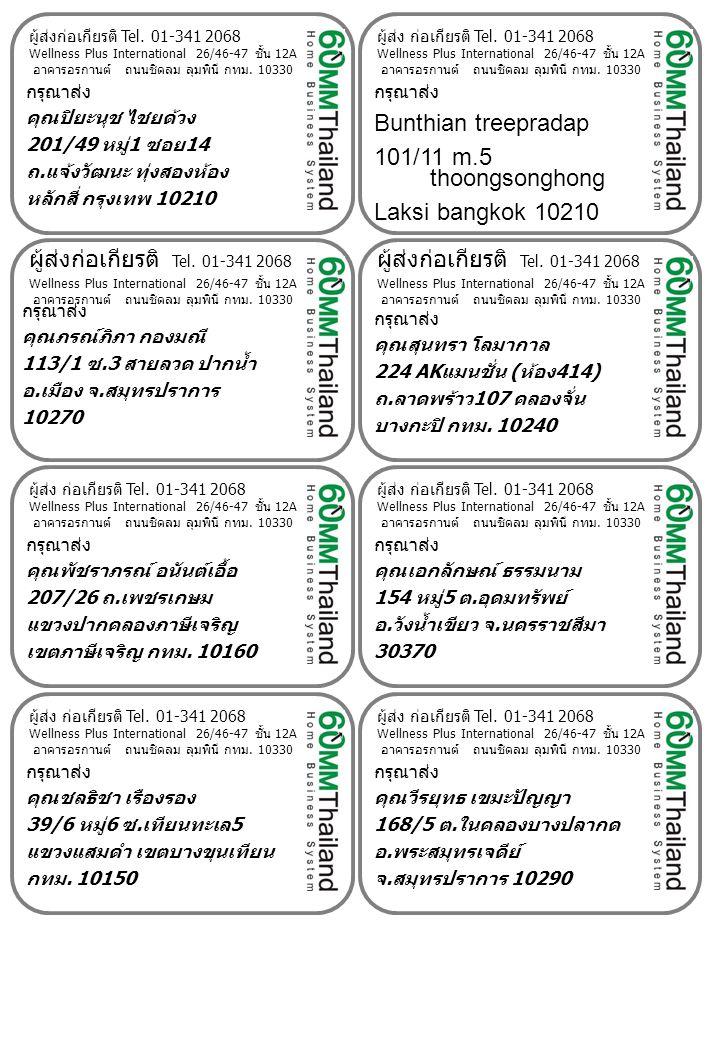 กรุณาส่ง คุณปิยะนุช ไชยด้วง 201/49 หมู่1 ซอย14 ถ.แจ้งวัฒนะ ทุ่งสองห้อง หลักสี่ กรุงเทพ 10210 ผู้ส่งก่อเกียรติ Tel. 01-341 2068 Wellness Plus Internati