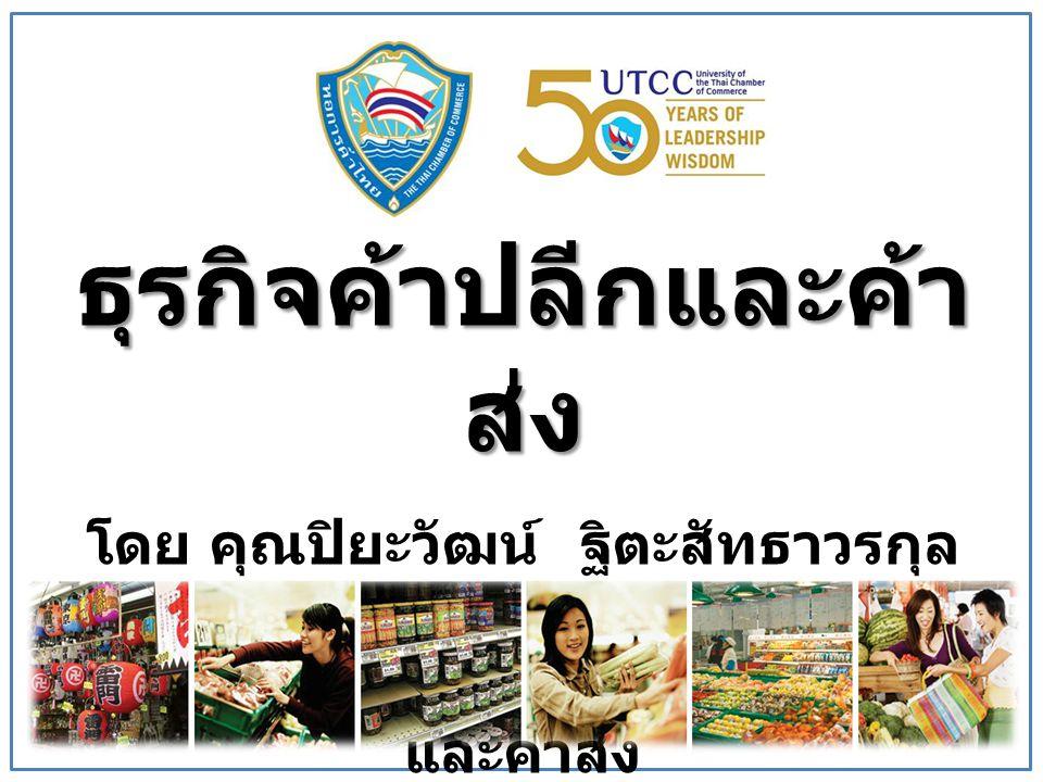ธุรกิจค้าปลีกและค้า ส่ง โดย คุณปิยะวัฒน์ ฐิตะสัทธาวรกุล กรรมการบริหาร หอการค้าไทย ประธานคณะกรรมการธุรกิจค้าปลีก และค้าส่ง
