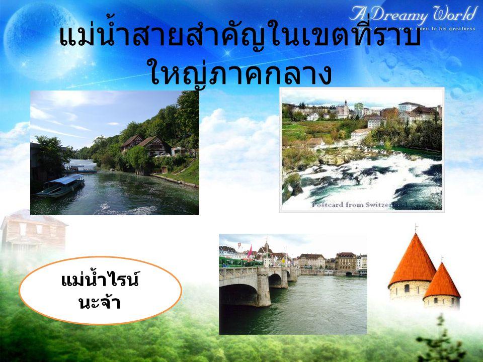 แม่น้ำสายสำคัญในเขตที่ราบ ใหญ่ภาคกลาง แม่น้ำไรน์ นะจ้า