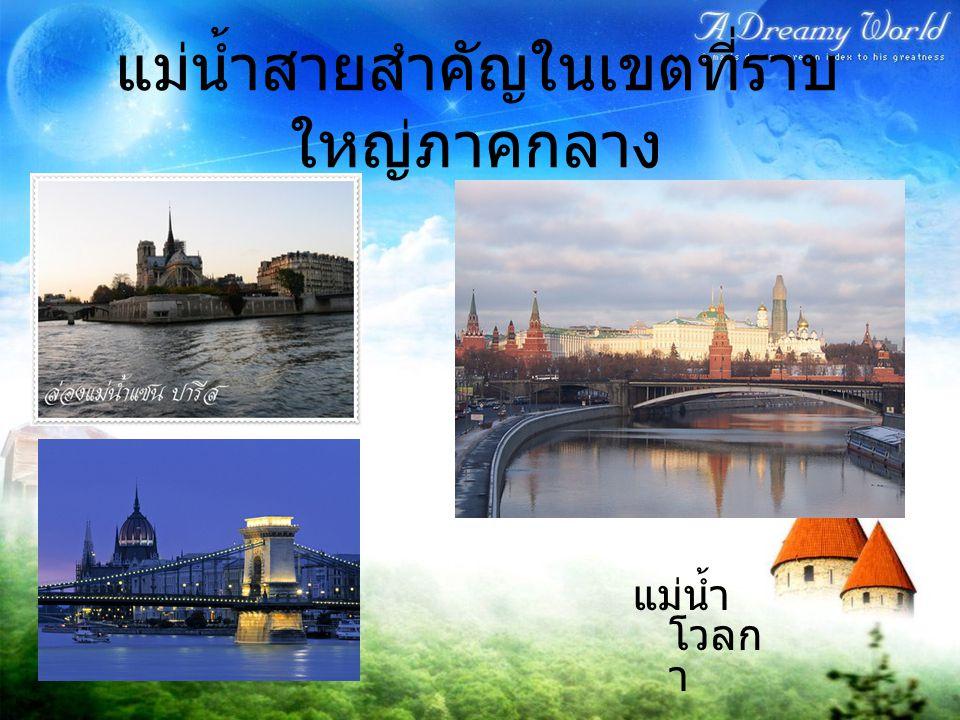 แม่น้ำสายสำคัญในเขตที่ราบ ใหญ่ภาคกลาง แม่น้ำ โวลก า