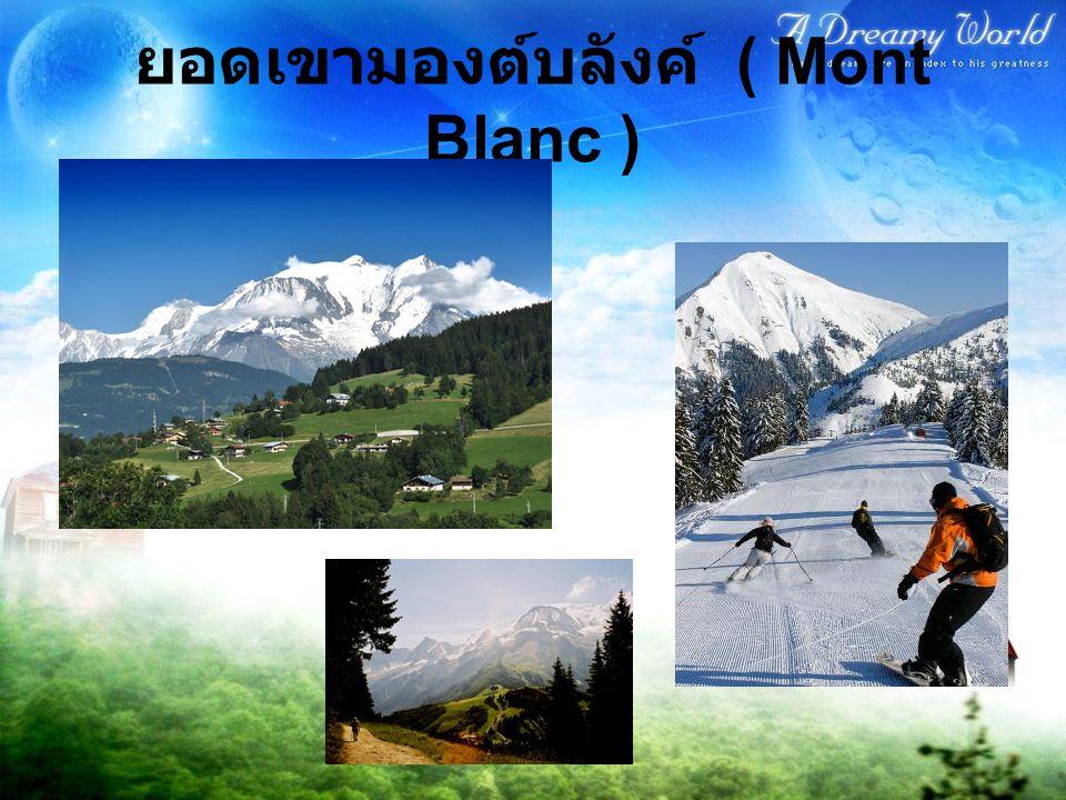 ยอดเขามองต์บลังค์ ( Mont Blanc )