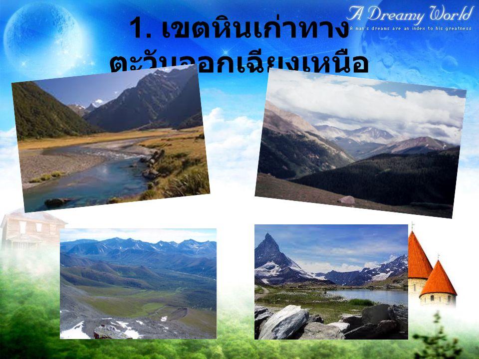1. เขตหินเก่าทาง ตะวันออกเฉียงเหนือ