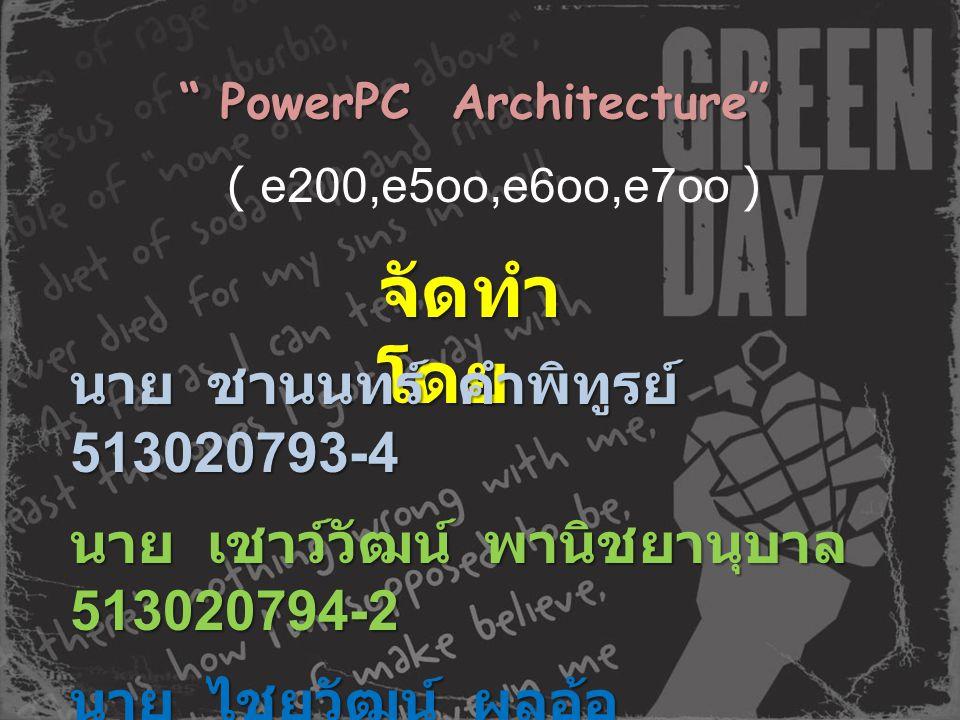 """"""" PowerPC Architecture"""" """" PowerPC Architecture"""" จัดทำ โดย นาย ชานนทร์ คำพิทูรย์ 513020793-4 นาย เชาว์วัฒน์ พานิชยานุบาล 513020794-2 นาย ไชยวัฒน์ ผลอ้อ"""