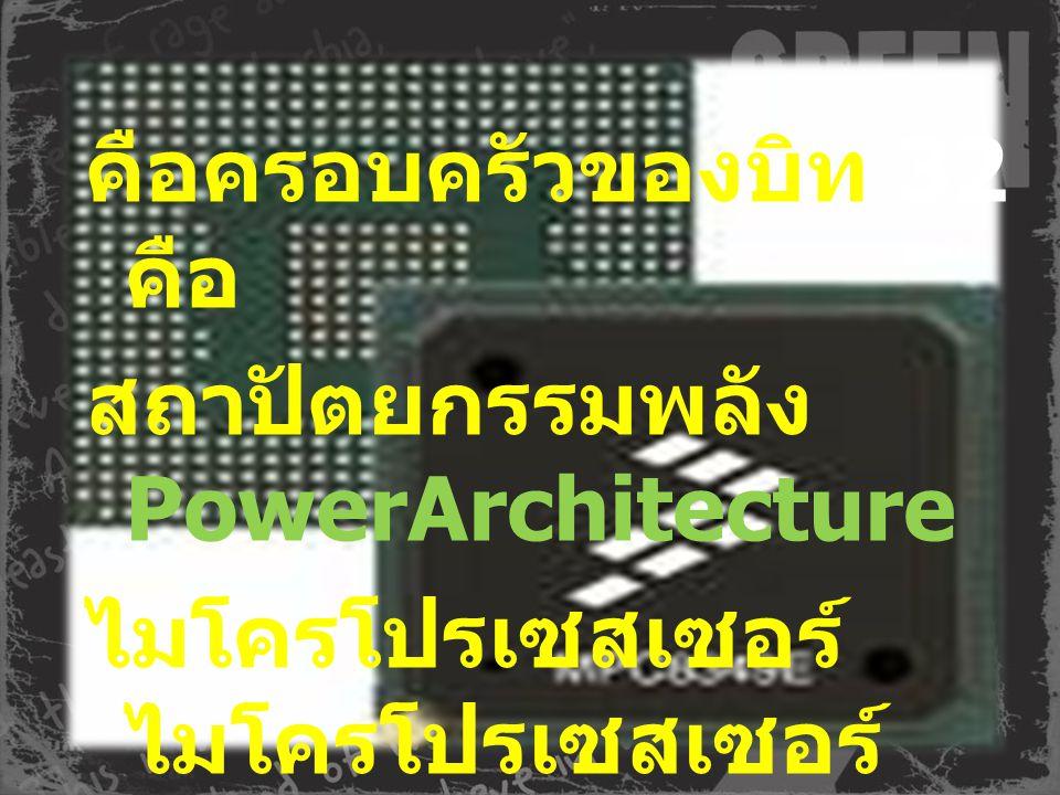 คือครอบครัวของบิท 32 คือ สถาปัตยกรรมพลัง PowerArchitectureไมโครโปรเซสเซอร์ แกนที่พัฒนาโดย Freescale
