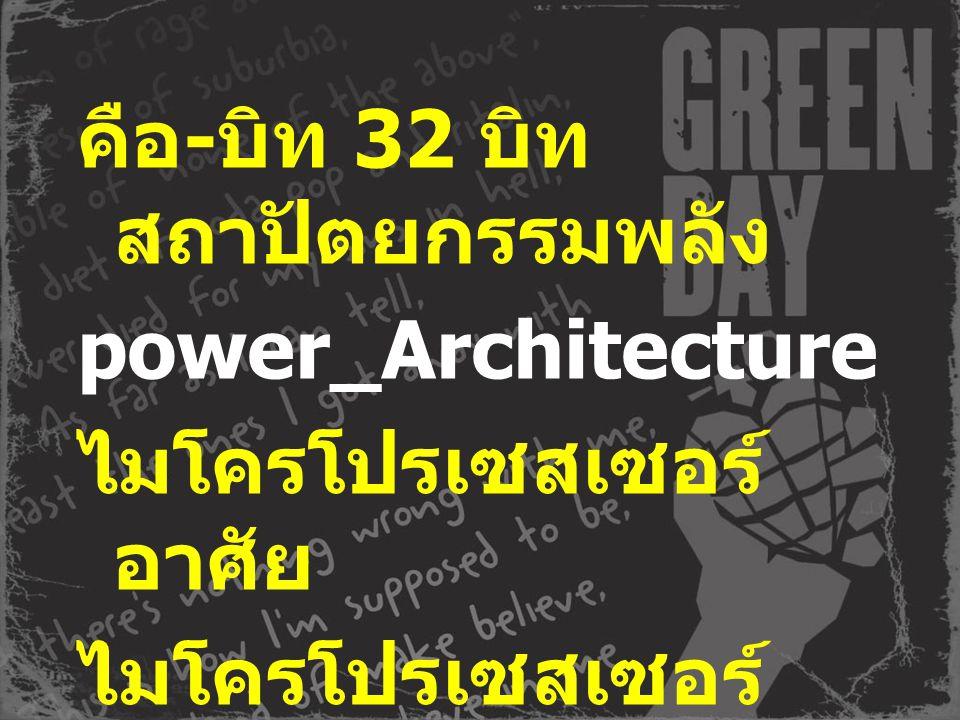 คือ - บิท 32 บิท สถาปัตยกรรมพลัง power_Architecture ไมโครโปรเซสเซอร์ อาศัย ไมโครโปรเซสเซอร์ แกนหลาย - แกน ( ที่คำนวณ ) จาก Freescale