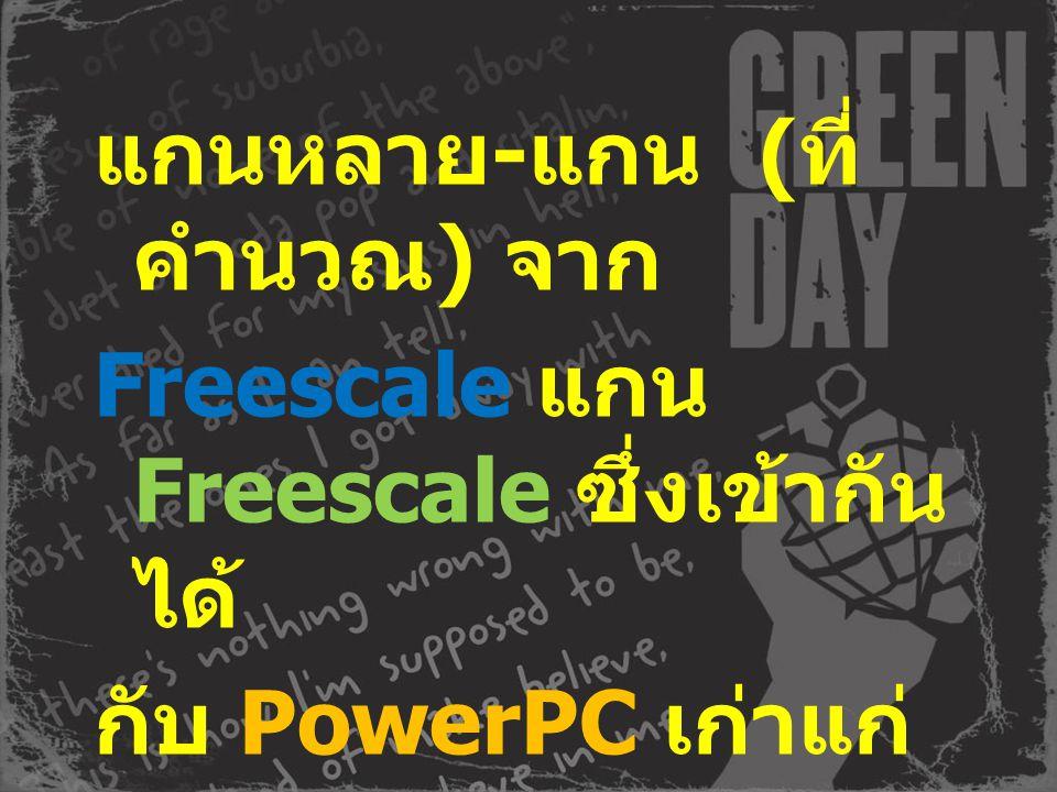 แกนหลาย - แกน ( ที่ คำนวณ ) จาก Freescale แกน Freescale ซึ่งเข้ากัน ได้ กับ PowerPC เก่าแก่ จองการเจาะจง รวมทั้งพลังปัจจุบัน ISA v.2.03
