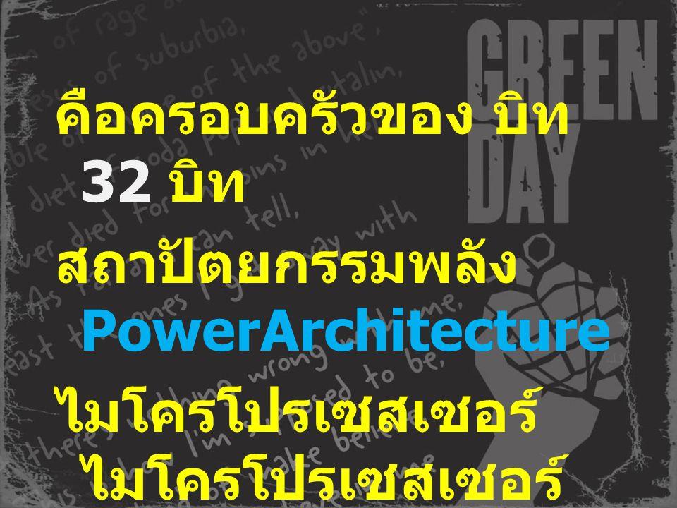 คือครอบครัวของ บิท 32 บิท สถาปัตยกรรมพลัง PowerArchitectureไมโครโปรเซสเซอร์ แกนที่พัฒนา
