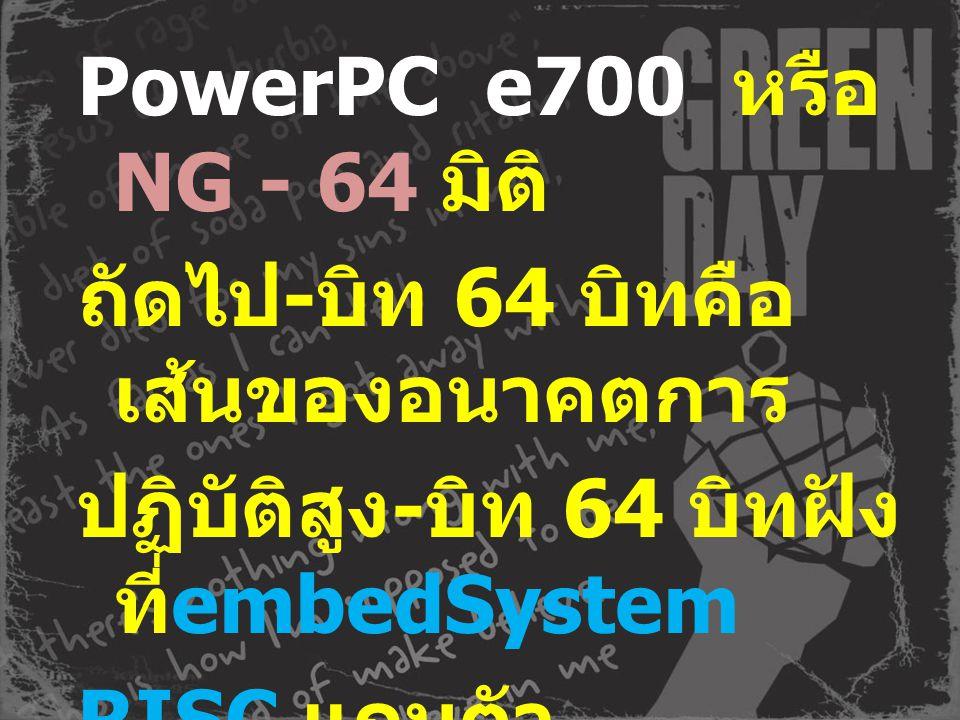 PowerPC e700 หรือ NG - 64 มิติ ถัดไป - บิท 64 บิทคือ เส้นของอนาคตการ ปฏิบัติสูง - บิท 64 บิทฝัง ที่ embedSystem RISC แกนตัว ประมวลผลไมโคร โปรเซสเซอร์