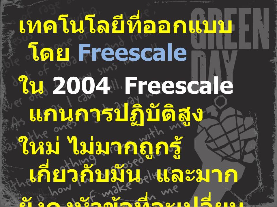 เทคโนโลยีที่ออกแบบ โดย Freescale ใน 2004 Freescale แกนการปฏิบัติสูง ใหม่ ไม่มากถูกรู้ เกี่ยวกับมัน และมาก ยังคงหัวข้อที่จะเปลี่ยน ข่าวสุดท้ายเพื่อ ว่า