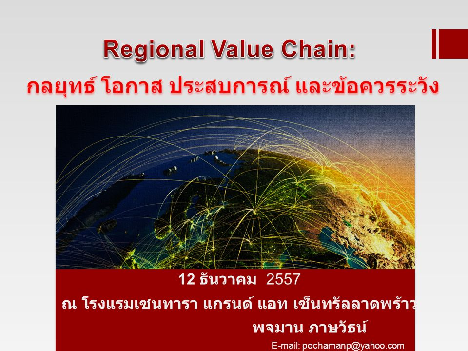 The Whole Supply Chain & Value Chain e SuppliersProcurement Planning & Supply Mgt..