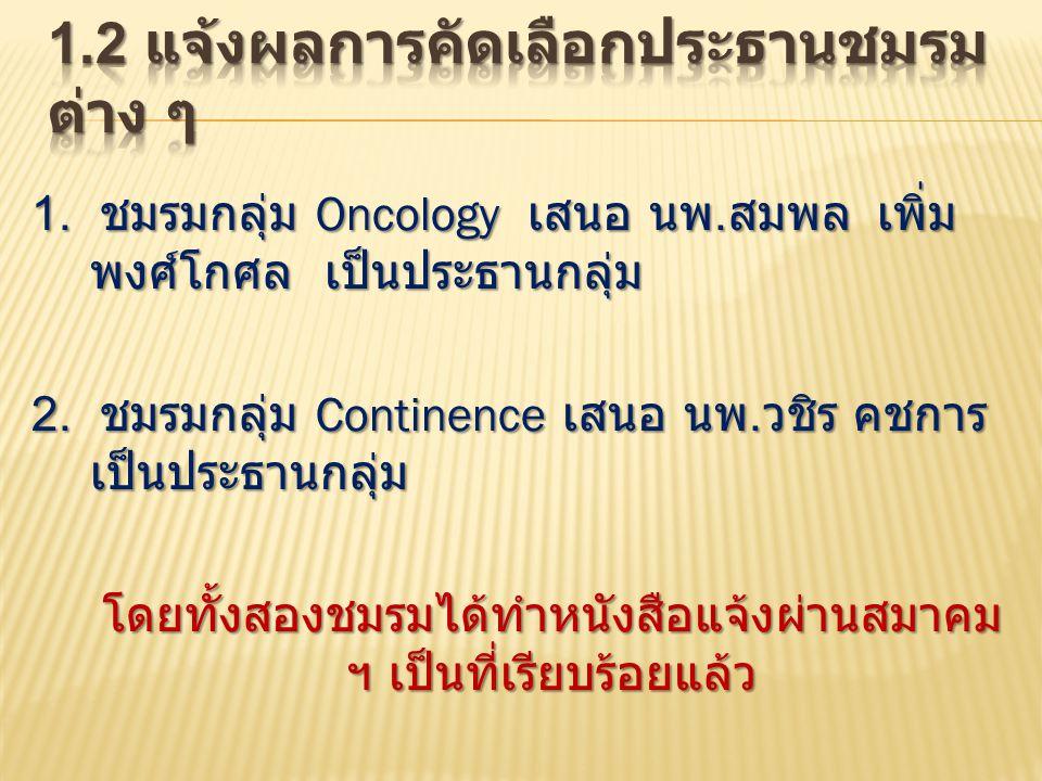 1.ชมรมกลุ่ม Oncology เสนอ นพ. สมพล เพิ่ม พงศ์โกศล เป็นประธานกลุ่ม 2.