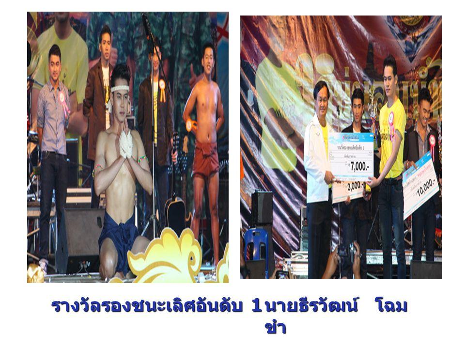 รางวัลรองชนะเลิศอันดับ 2 รางวัลหนุ่ม Healthy นายณัฐกฤษตย์ อินทรัพย์