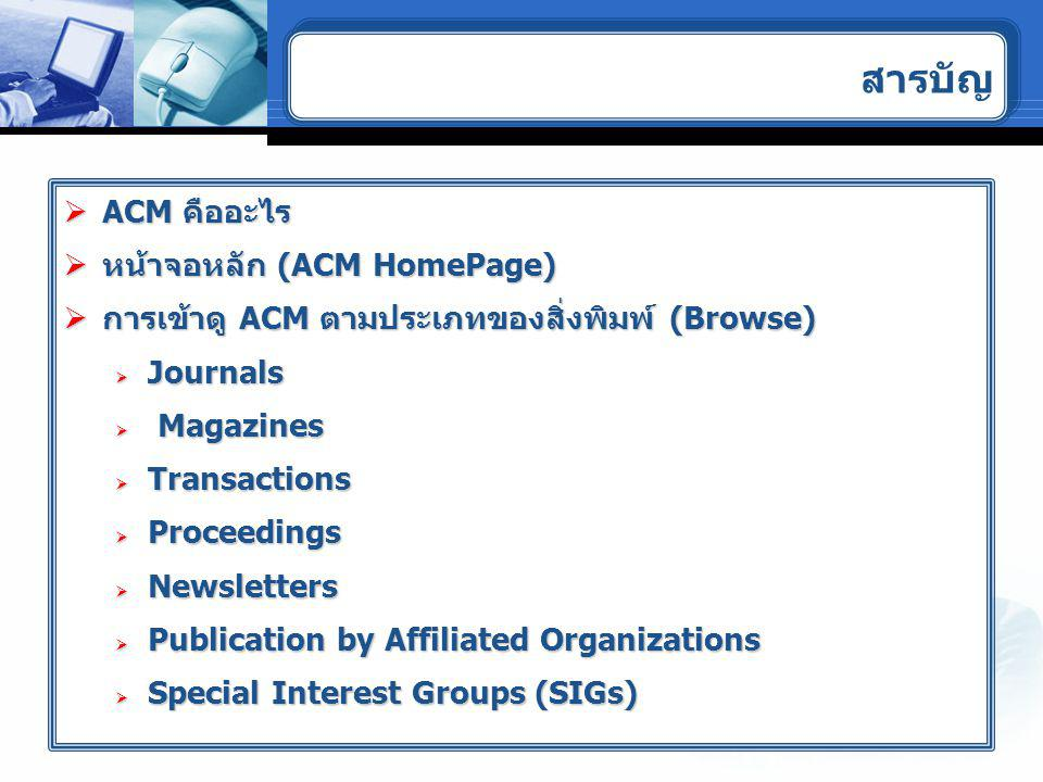  ACM คืออะไร  หน้าจอหลัก (ACM HomePage)  การเข้าดู ACM ตามประเภทของสิ่งพิมพ์ (Browse)  Journals  Magazines  Transactions  Proceedings  Newslet